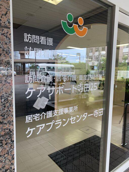 初めまして。ケアサポート寺田25です!